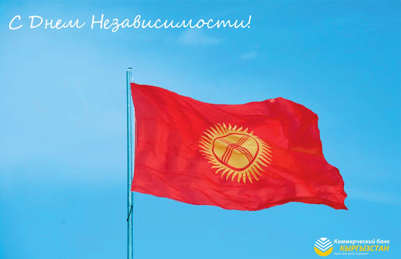 Поздравления с независимостью кыргызстана 971